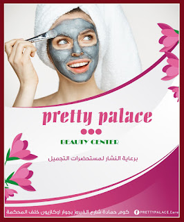 https://www.facebook.com/prettypalace.care/