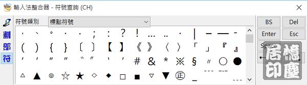 憶塵居: Windows 10螢幕小鍵盤的標點符號表不見了