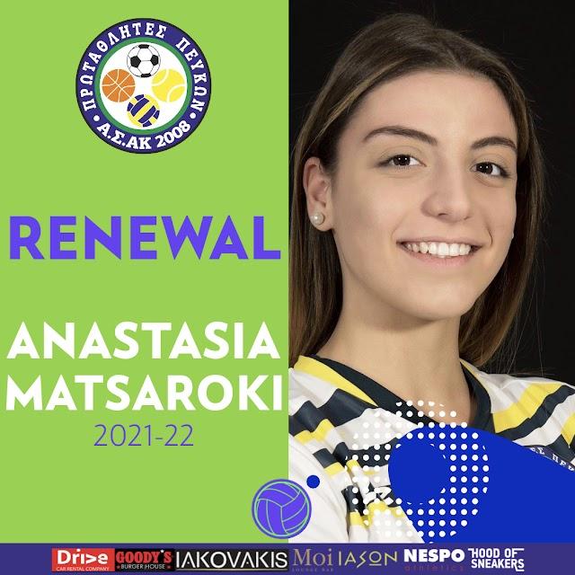 Ανανέωση συνεργασίας ΑΣΑΚ ΠΡΩΤΑΘΛΗΤΕΣ ΠΕΥΚΩΝ με την Αναστασία Ματσαρόκη !
