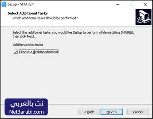 تحميل shareit للكمبيوتر