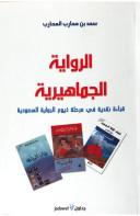 الرواية الجماهيرية؛ قراءة نقدية في مرحلة ذيوع الرواية السعودية لسعد بن محارب المحارب