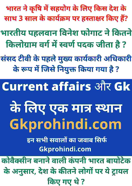 Current affairs march in hindi
