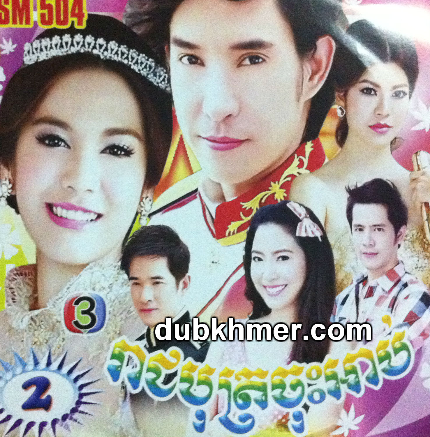 Thai drama khmer dubbed download : Hacker film 2015