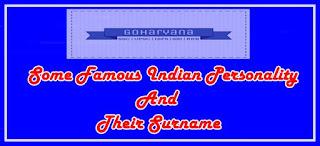कुछ प्रसिद्ध व्यक्तियों के उपनाम