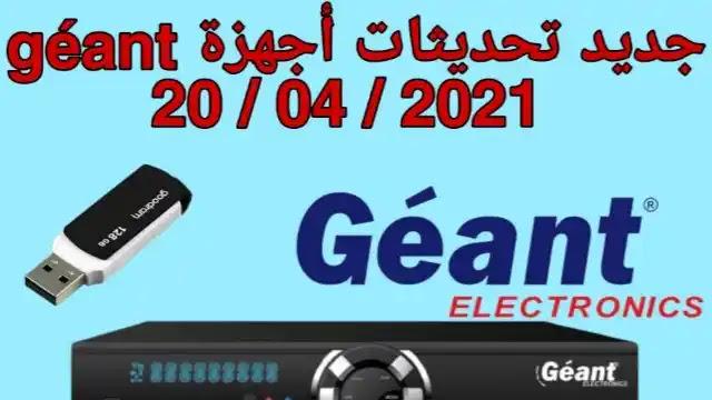 جديد تحديثات أجهزة géant بتاريخ 20/04/2021
