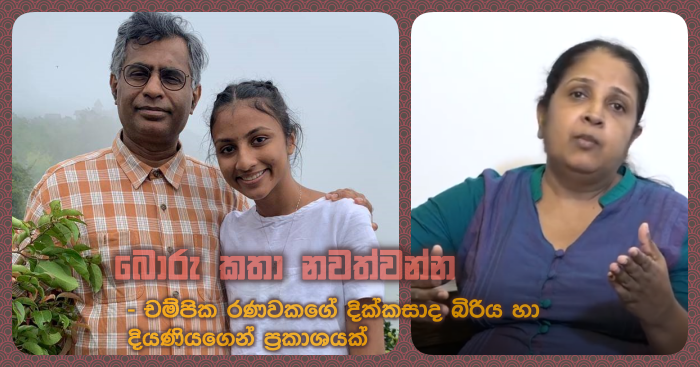 https://www.gossiplankanews.com/2020/01/champika-ranawaka-wife-speaks.html