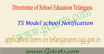 TS model school notification 2019-2020 hall ticket, results