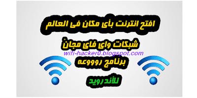 برنامج اختراق شبكات الواي فاي المؤمنة بكلمة مرور المخفية ومعرفة باسوردها  Wifi