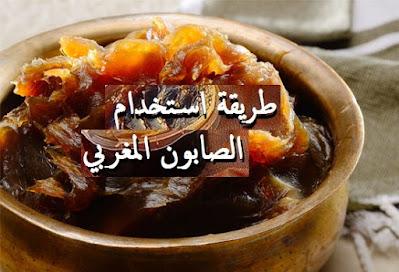 طريقة استخدام الصابون المغربي