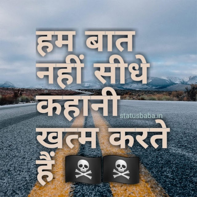 best attitude quotes images in hindi download