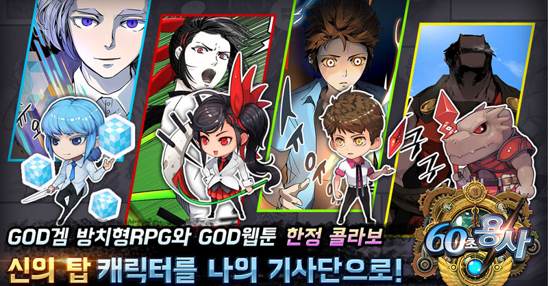 60 Seconds Hero: Idle RPG tower of god collab