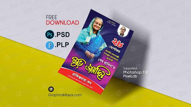28 September Shuvo Jonmodin Sheikh hasina Poster Design PSD and PLP File Free Download