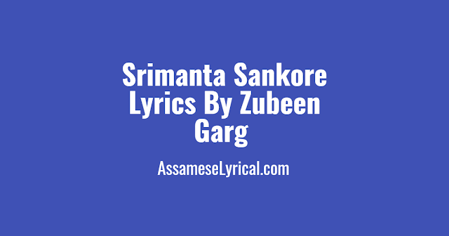 Srimanta Sankore Lyrics