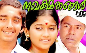 Aareyum bhava gayakanakkum lyrics in malayalam