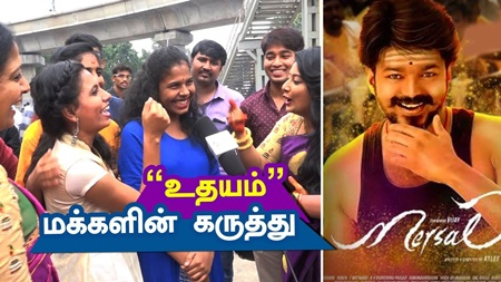 """MERSAL"" Movie Public Opinion at UDHAYAM Theatre 