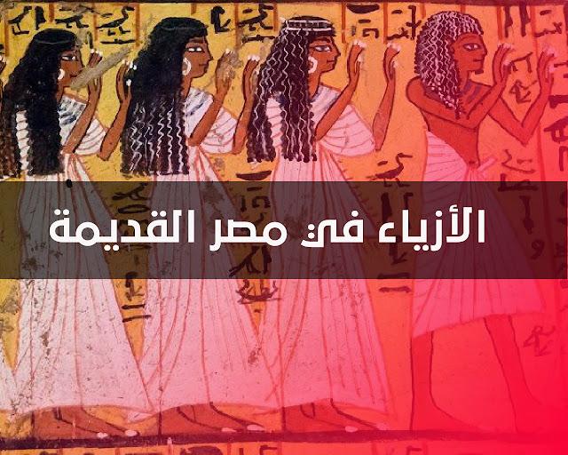 الملابس في مصر القديمة - الأزياء في مصر القديمة