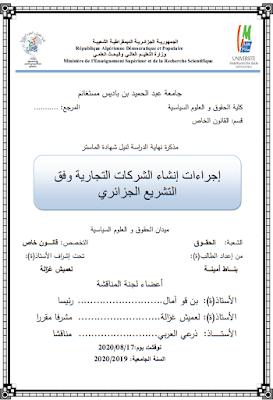 مذكرة ماستر: إجراءات إنشاء الشركات التجارية وفق التشريع الجزائري PDF