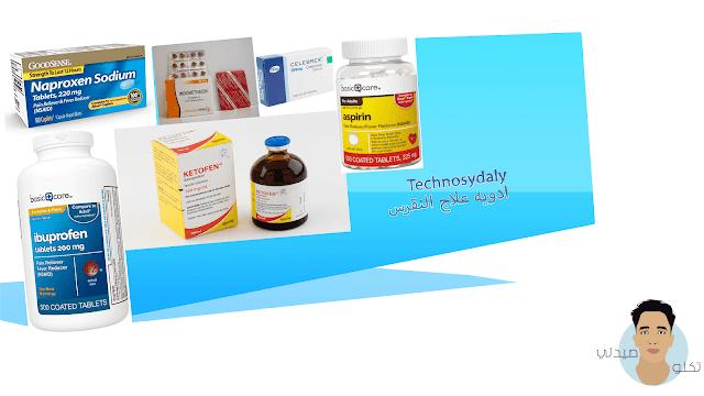 ادويه علاج النقرس-تكنوصيدلي