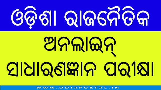 ଓଡ଼ିଶା ରାଜନୈତିକ ଅନଲାଇନ କୁଇଜ୍ - ୧ [Odisha Political GK/Quiz - #1]