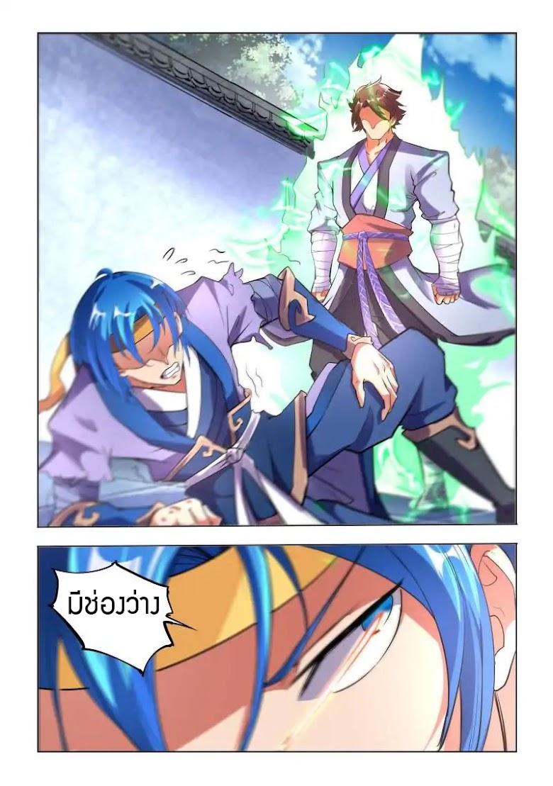 A God s Asension - หน้า 8