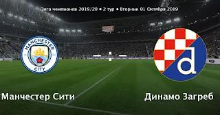 Манчестер Сити - Динамо Загреб смотреть онлайн бесплатно 1 октября 2019 прямая трансляция в 22:00 МСК.