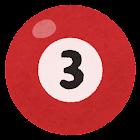ビリヤードボールのイラスト(3)