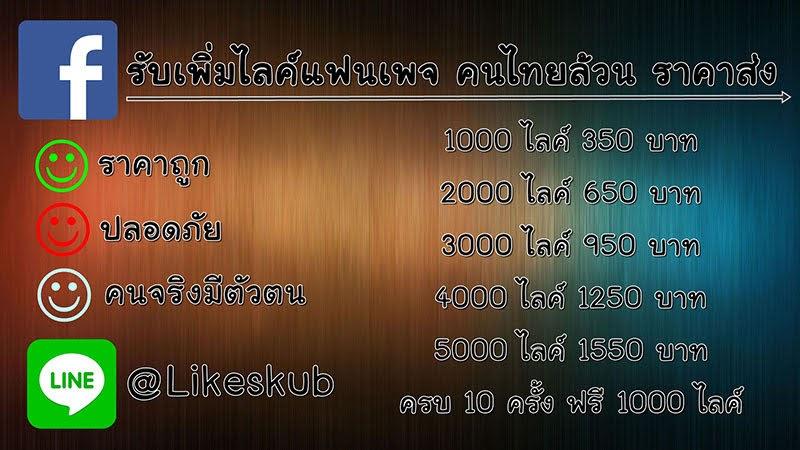 เพิ่มไลค์แฟนเพจ คนไทยล้วน คนจริงมีตัวตน ราคาส่ง