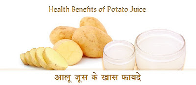 आलू रस एक प्राकृतिक औषधि , Potato Juice Benefits in Hindi, आलू के रस के फायदे, Potato Juice Benefits, alu rus ke fayde, आलू का रस ,  आलू के रस पीने के फायदे, alu juice remedies, How To Use Potato Juice, benefit of potato juice