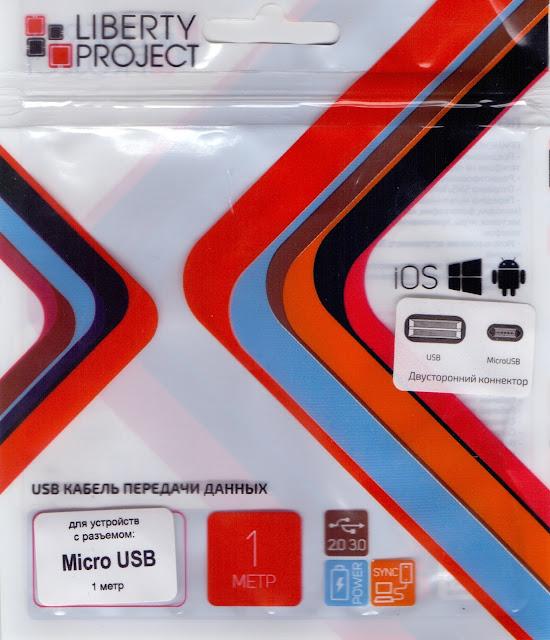 USB кабель передачи данных LIBERTY PROJECT - упаковка