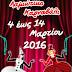 «ΚΙΝΗΜΑΤΟΓΡΑΦΙΚΟ ΛΑΜΙΩΤΙΚΟ ΚΑΡΝΑΒΑΛΙ 2016» 4-14/03/2016