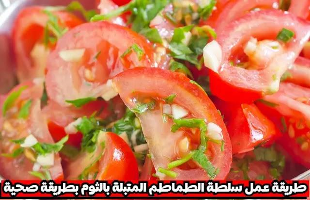 طريقة عمل سلطة الطماطم المتبلة بالثوم بطريقة صحية