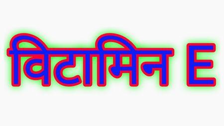 vitamin-e-ki-kami-ke-lakshan-in-hindi