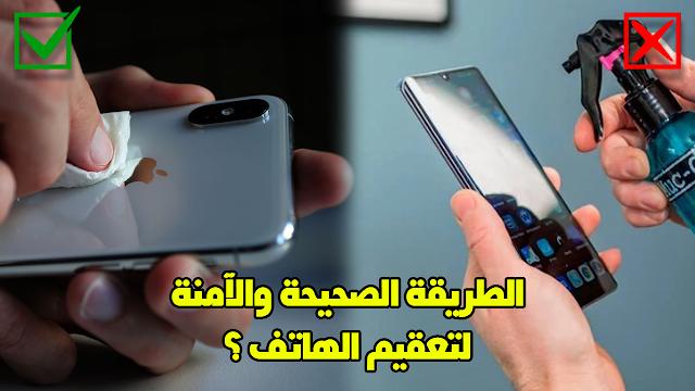 الطريقة الصحيحة والآمنة لتعقيم الهاتف الذكي، الحاسوب، والأجهزة الالكترونية المحمولة ✅