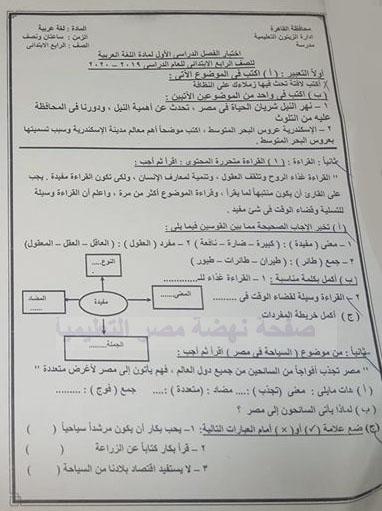 """تجميع امتحانات   للصف الرابع الإبتدائى """"الفعلى """" لغة عربية  إدارات ترم أول لتدريب عليها 80803732_2629698253928839_776905029171806208_n"""