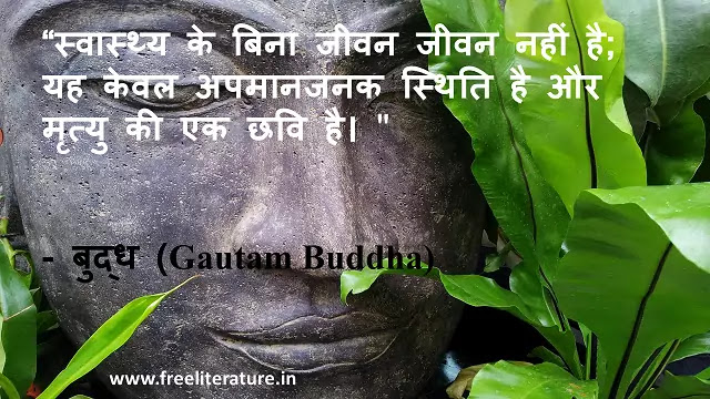 Gautam Buddha quotes about life, love, and peace