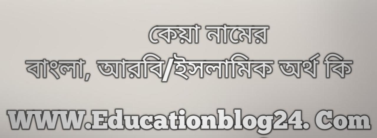 Keya name meaning in Bengali, কেয়া নামের অর্থ কি, কেয়া নামের বাংলা অর্থ কি, কেয়া নামের ইসলামিক অর্থ কি, কেয়া কি ইসলামিক /আরবি নাম