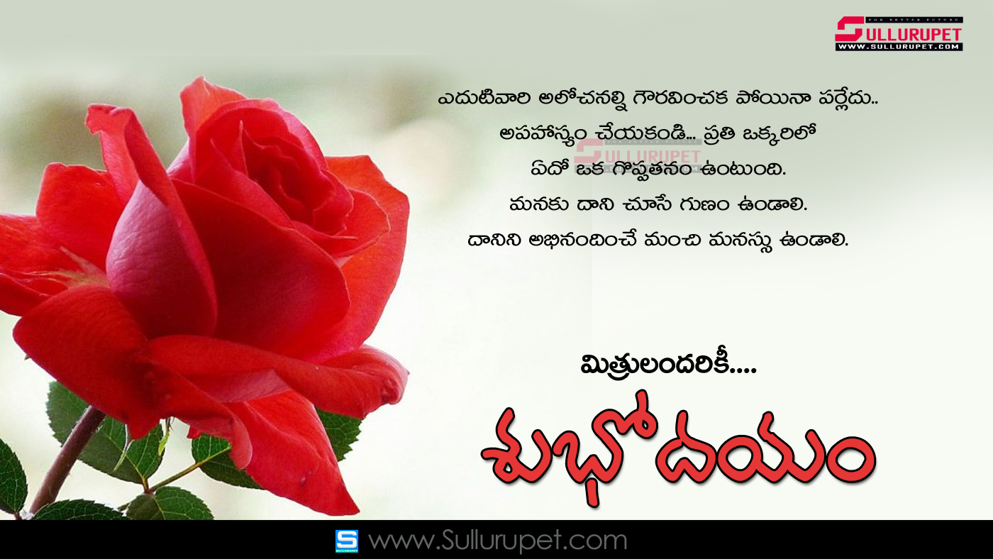 Happy sunday quotes images best telugu good morning quotes wishes telugu good morning quotes images best subhodayam greetings pictures messages kristyandbryce Choice Image