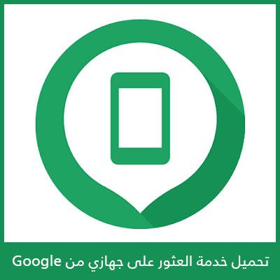 تنزيل برنامج العثور على جهازي Google
