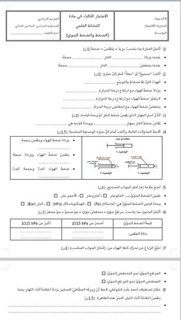 الاختبار الثالث في مادة النشاط العلمي المستوى السادس