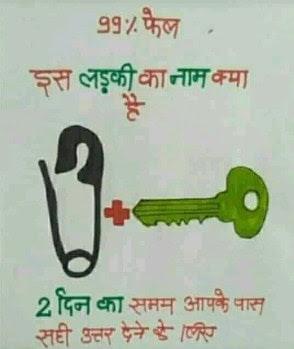 99% Fail Paheli question in hindi