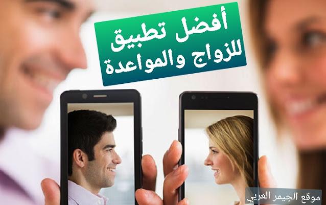 تحميل افضل تطبيق للزواج والمواعدة والتعارف لهواتف الاندرويد  ar4gamers.com
