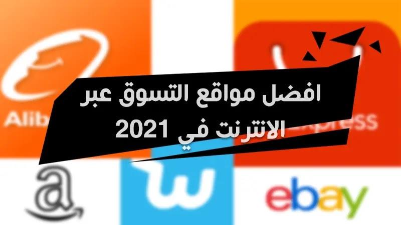 افضل مواقع التسوق عبر الانترنت في 2021