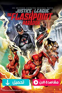 مشاهدة وتحميل فيلم جاستس ليغ Justice League:The Flashpoint Paradox 2013 مترجم عربي