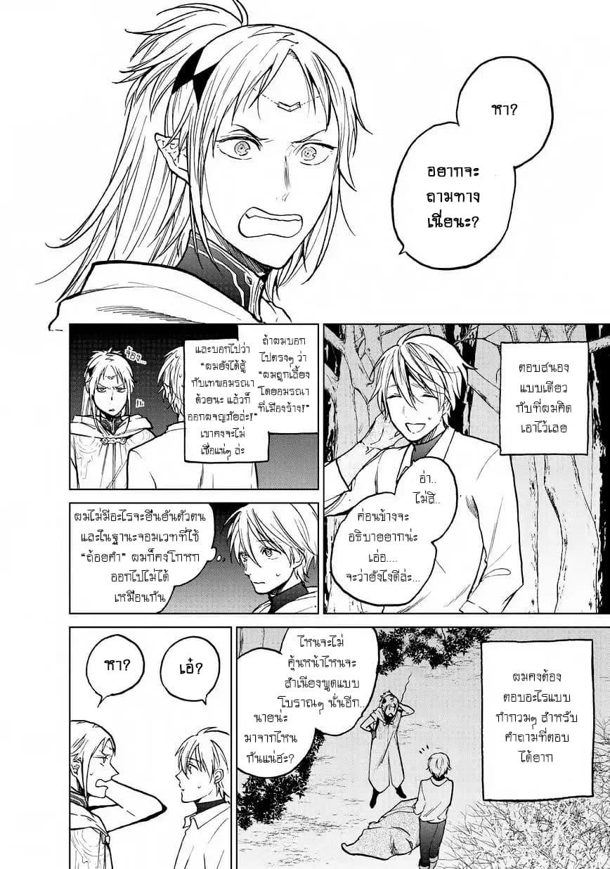 อ่านการ์ตูน Saihate no Paladin ตอนที่ 15 หน้าที่ 23