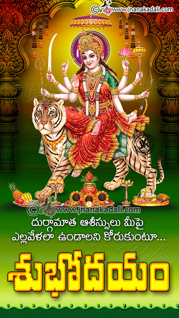 famous good morning bhakti greetings, goddess lakshmi blessings images in telugu