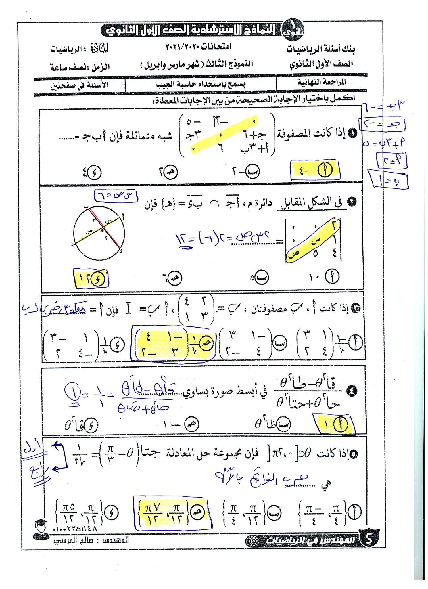 مراجعة ليلة الامتحان رياضيات للصف الأول الثانوي ترم ثاني.. ملخص كامل متكامل للقوانين و حل النماذج الاسترشادية 11