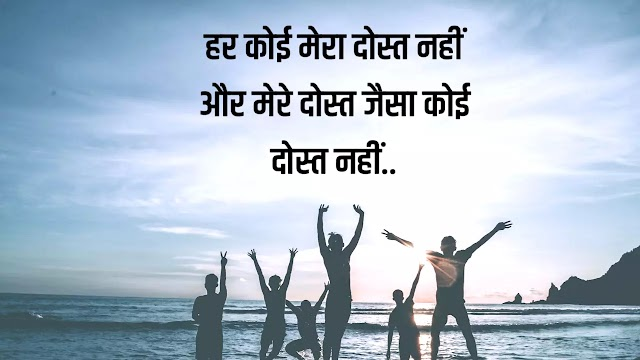 30+Best Friendship Quotes In Hindi 2021