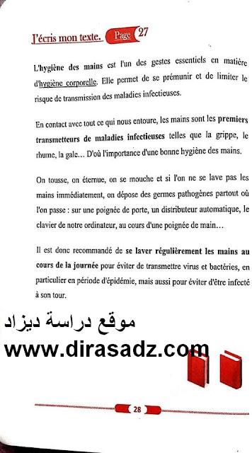 حل تمارين كتاب اللغة الفرنسية للسنة الاولى 1 متوسط صفحة  27 الجيل الثاني