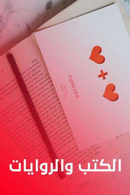 أفضل هدية عيد ميلاد للزوج - كتاب هدية - روايات