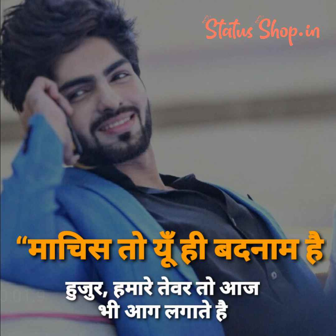 Facebook-attitude-status-hindi-for-boy-statusshop
